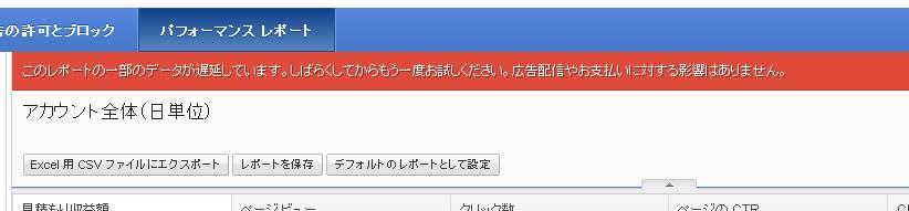 AdSenseのパフォーマンスレポートが遅延する