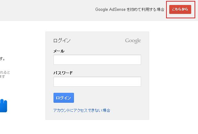 Google AdSenseのアカウントを取得する
