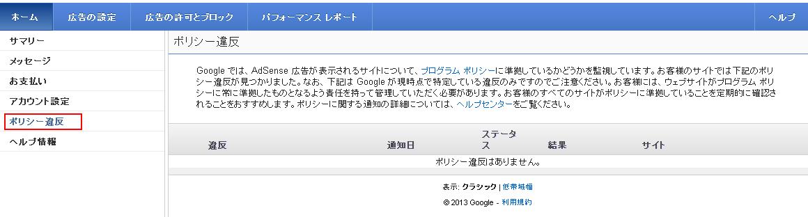 Google AdSenseの管理画面に「ポリシー違反」に関するメニューが登場