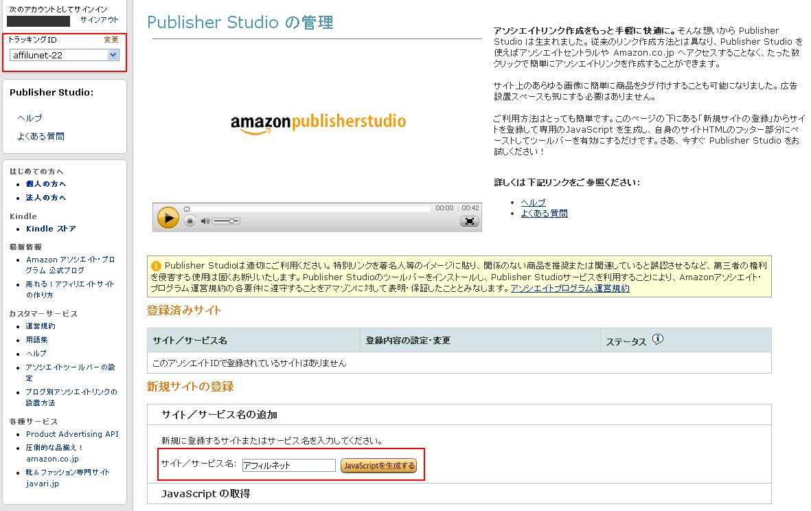 アマゾンアソシエイトの新機能 Amazon Publisher Studioの使い方
