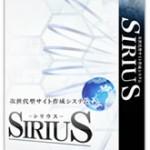 次世代型サイト作成システム SIRIUSを買ってみた